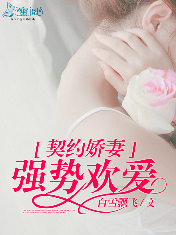 契约娇妻:强势欢爱