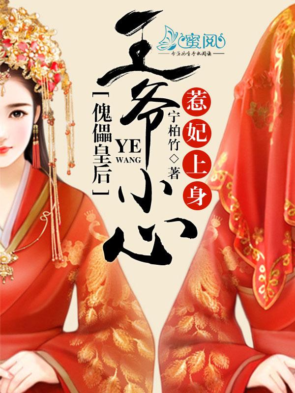 傀儡皇后:王爷小心惹妃上身