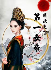 摄政天下:第一女帝