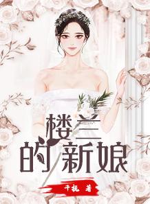 楼兰的新娘